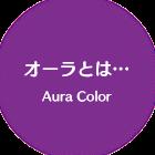 auracoloar